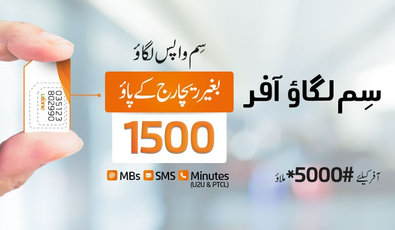 ufone sim lagao offer pakistan